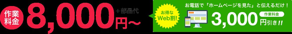 作業料金8000円〜、ホームページからお申込みで3000円引き