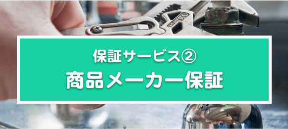 保証サービス②商品メーカー保証